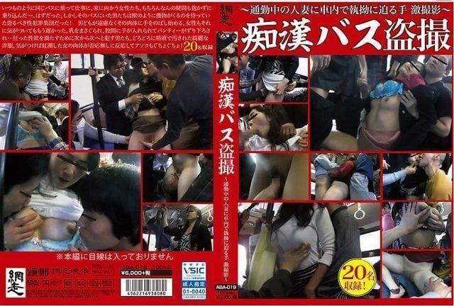 痴漢バス盗撮 ~通勤中の人妻に車内で執拗に迫る手 激撮影~