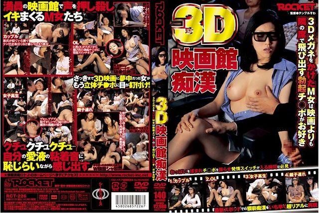 3D映画館痴漢 3DメガネをかけたM女は映画よりも隣の席で飛び出す勃起チ○ポがお好き